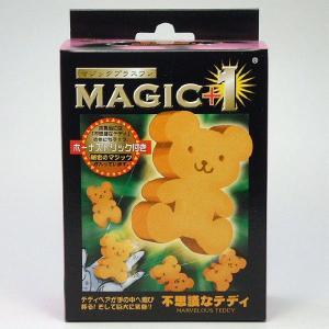 U1113 MAGIC+1 不思議なテディ マジック・手品 magicexpress