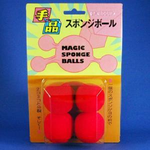 U1121 スポンジボール マジック・手品|magicexpress
