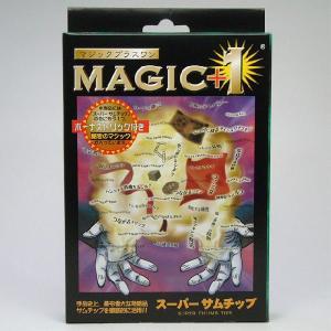 U1143 MAGIC+1 スーパーサムチップ マジック・手品 magicexpress