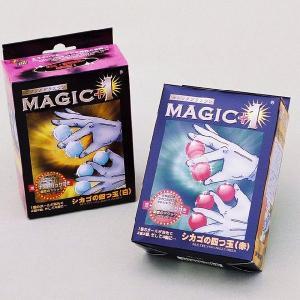 U120X MAGIC+1 シカゴの四つ玉 マジック・手品 magicexpress