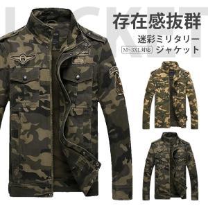ミリタリージャケット メンズ MA-1 ジャケット ブルゾン...