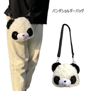 パンダショルダーバッグ新登場! もこもことしたパンダデザインがキュット♪持つだけで大人可愛さアップ!...