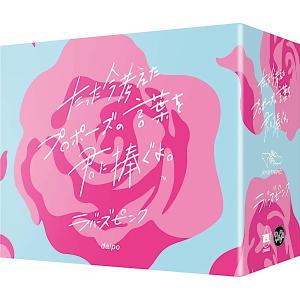 たった今考えたプロポーズの言葉を君に捧ぐよ。 ラバーズピンク 拡張版 カードゲーム ボードゲーム
