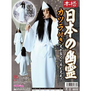 本格日本の幽霊 ホラー おばけ 貞子 ハロウィン コスチューム コスプレ 衣装|magicnight