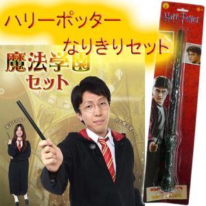 ハリーポッターなりきりセット(魔法学園セット+ハリーポッターワンド)|magicnight