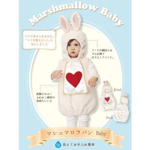 マシュマロラパン Baby コスチューム ベビー 80サイズ magicnight