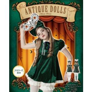 アンティークドール オリヴィアグリーン 西洋 人形 ドレス ハロウィン コスチューム 大人用|magicnight