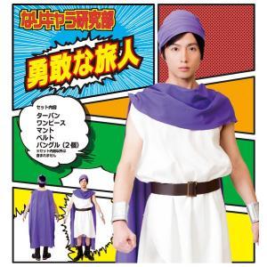 勇敢な旅人 ドラクエ風 勇者ヨシヒコ風 衣装 コスプレ コスチューム 男女兼用