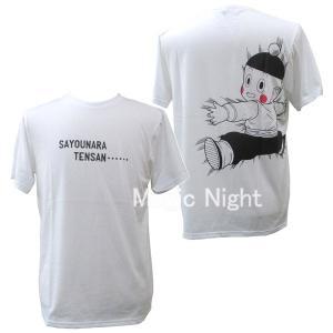 さよなら天さん Tシャツ ドラゴンボール サヨナラテンサン チャオズ ホワイト magicnight