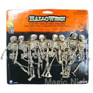 ハロウィンパーティの装飾に。8体のスケルトンが麻ヒモでつながったガーランドです。足がブラブラしてなか...