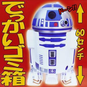 R2-D2 ジャンボ ゴミ箱|magicnight