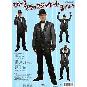 スパークブラックジャケット3点セット 宴会衣装・コスチューム|magicnight