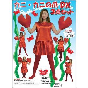 蟹 カニの爪 DX 3点セット グローブ 衣装 magicnight