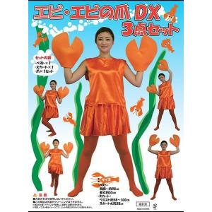 海老 エビの爪 DX 3点セット グローブ 衣装 magicnight