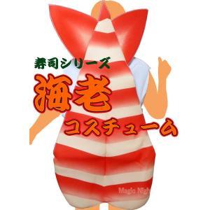 お寿司 着ぐるみ 海老 エビ スシ コスプレ 衣装 コスチューム Sushi magicnight