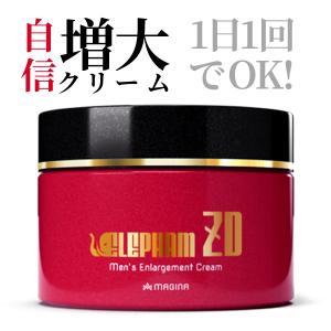 シトルリン アルギニン ボディクリーム コンプレックス 高品質 国内生産 日本製 男性用 ELEPH...