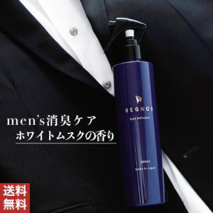 消臭 メンズ 300ml REGNOS レグノス スーツ 消臭ミスト 衣類 消臭剤 消臭スプレー 臭...