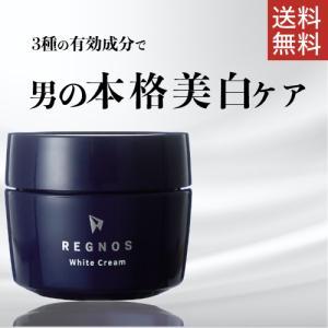 レビューで1個無料 美白クリーム メンズ 30g REGNOS レグノス 薬用ホワイトクリーム しみ...