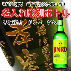 【甲類焼酎】ジンロ 700ml 彫刻ボトル  名入れ 酒 (PC書体×彫刻ボトル)