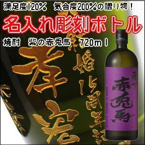 【芋焼酎】紫の赤兎馬 720ml 彫刻ボトル  名入れ 酒 (PC書体×彫刻ボトル)