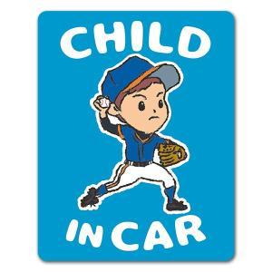 【車ステッカー】野球 ピッチャーの男の子青背景【CHILD IN CAR】チャイルドインカー 車マグ...