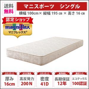マニフレックス マニスポーツ シングル マットレス|magniflex