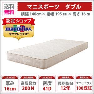 マニフレックス マニスポーツ ダブル マットレス|magniflex