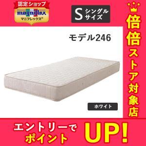 マニフレックスのマットレスタイプ モデル246 シングルサイズ  芯材は高密度構造素材である新世代ポ...
