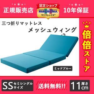 マニフレックス メッシュウィング ミッドブルー セミシングル マットレス|magniflex