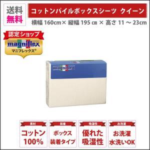 コットンパイルボックスシーツ(クイーン)|magniflex