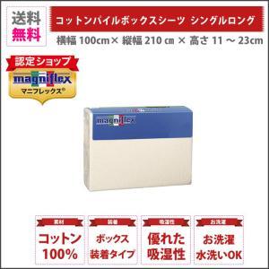 コットンパイルボックスシーツ(シングルロング)|magniflex