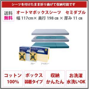 オートマボックスシーツ(シングル)|magniflex