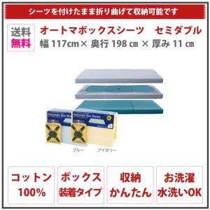 オートマボックスシーツ(セミダブル)|magniflex