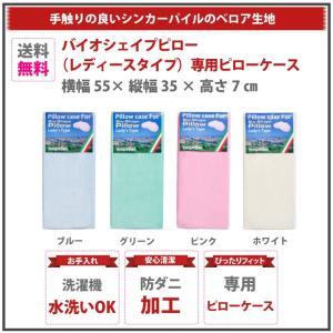 バイオシェイプ枕レディースタイプ専用カバー(ブルー)|magniflex