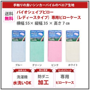 バイオシェイプ枕レディースタイプ専用カバー(オフホワイト)|magniflex