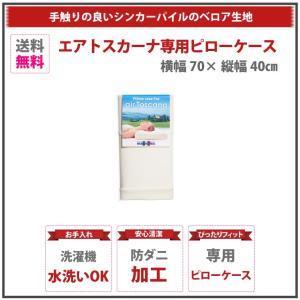 マニフレックス エア・トスカーナ専用カバー|magniflex