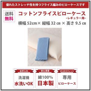 コットンフライスピローケース(レギュラー用)|magniflex