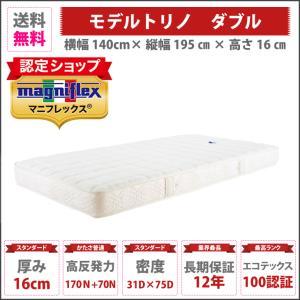 マニフレックス モデルトリノ ダブル マットレス|magniflex