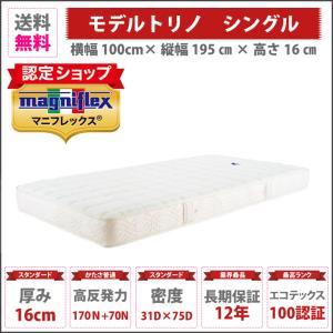 マニフレックス モデルトリノ シングル マットレス|magniflex
