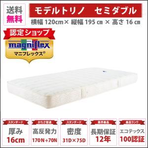 マニフレックス モデルトリノ セミダブル マットレス|magniflex
