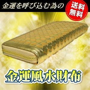 金運アップ 長財布 風水 ゴールド 最強四神 オリジナル【送...