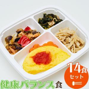 健康バランス食 14食セット まごころケア食 管理栄養士監修 冷凍弁当 宅配 惣菜 おかず レトルト 弁当 まごころケア食