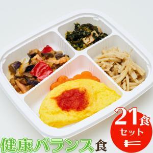 健康バランス食 21食セット まごころケア食 管理栄養士監修 冷凍弁当 宅配 惣菜 おかず レトルト 弁当 まごころケア食