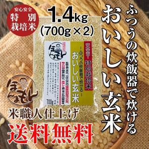 玄米(玄米食用)ふつうの炊飯器で簡単に炊ける おいしい玄米 1.4kg(700g×2) 送料無料
