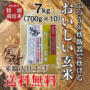 玄米(玄米食用)普通の炊飯器で簡単に炊ける おいしい玄米7000g(700g×10)送料無料
