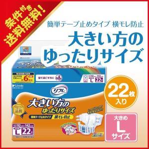大人用紙おむつ 介護用テープタイプ リフレ 簡単テープ止めタイプ 横モレ防止 大きめLサイズ 22枚入|magokoro-s
