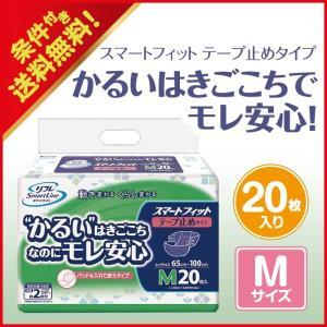 大人用紙おむつ 介護用テープタイプ リフレスマートフィット テープ止めタイプ Mサイズ 20枚入|magokoro-s