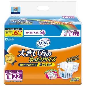 大人用紙おむつ リフレ 簡単テープ止めタイプ 横モレ防止 大きめLサイズ 22枚入 介護用紙おむつ