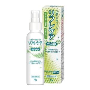 リフレケア ライム風味 70g|magokoro-s