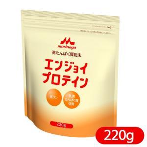 栄養補助食品(※)森永 エンジョイプロテイン 220g クリニコ